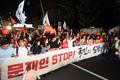 자유한국당 '청와대로 가자'