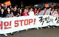청와대 향해 행진하는 자유한국당