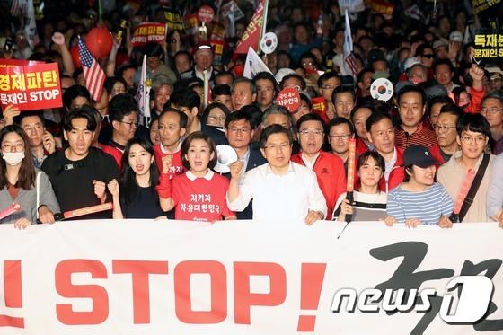 행진하며 구호 외치는 자유한국당