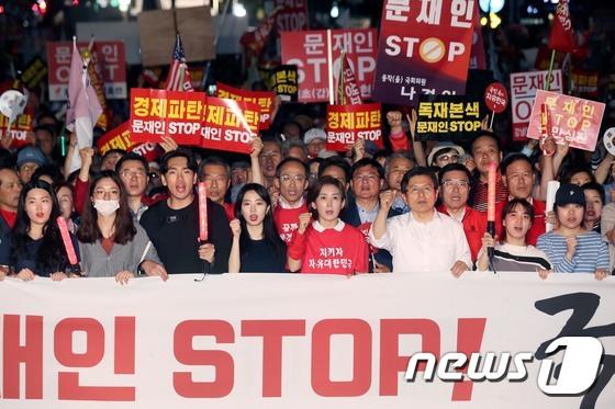구호 외치는 자유한국당