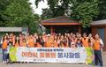 호반, 서울대공원과 함께하는 봉사활동