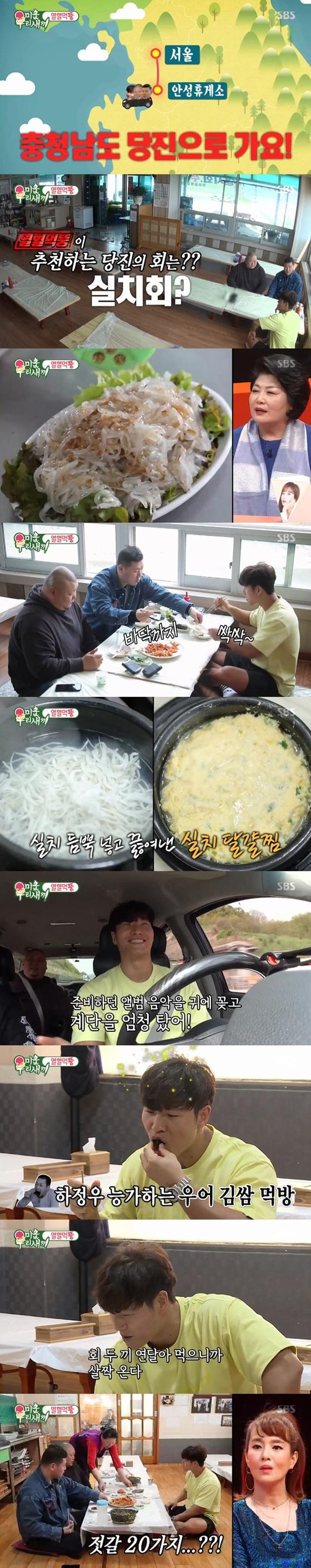 '미우새' 김종국 먹방 투어, 당진 실치회→논산 우어회(종합)