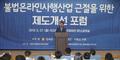 '불법온라인사행사업 근절 위한 제도개선 포럼'