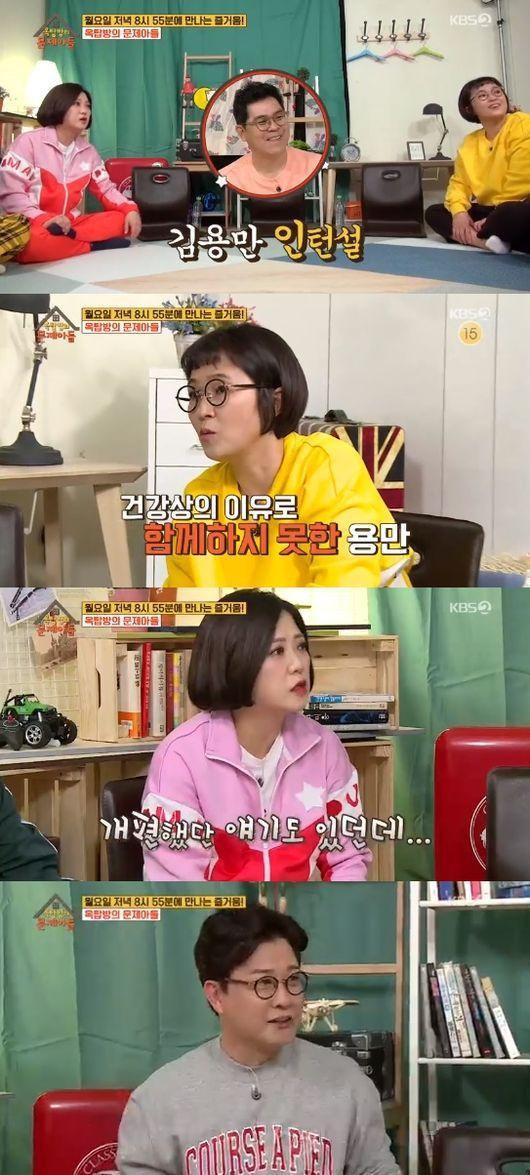 김용만 '옥문아' 불참 '건강상 문제'…김성주 대타