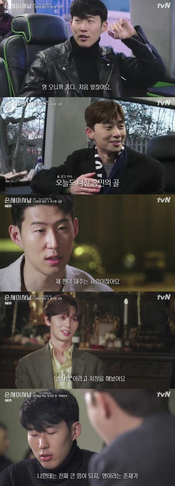 [RE:TV] '손세이셔널' 손흥민x박서준 브로맨스…'훈훈'한 이 조합