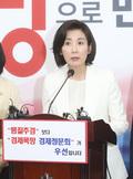 나경원 원내대표, 대국민호소문 발표