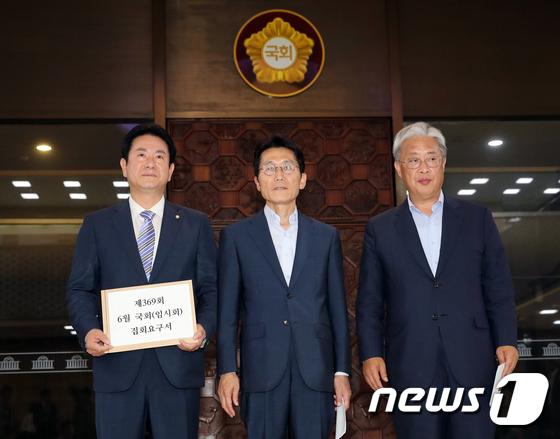 야3당, 6월 임시국회 소집요구서 제출