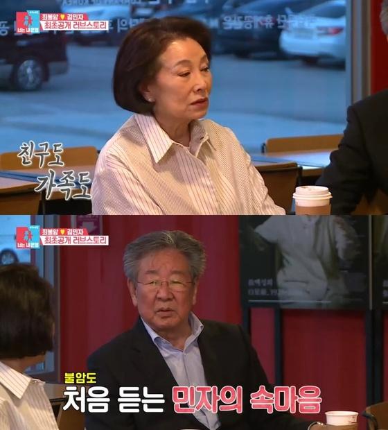 """'최불암 아내' 김민자 """"가족·친구의 결혼 반대..갈등했다"""""""