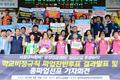 학교비정규직연대회의 총파업 선포 기자회견