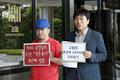 법세련 '유은혜 장관 직무유기 고발'