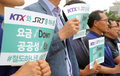 'KTX와 SRT 통합으로 요금 내리고 공공성 올리고'