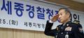 국민의례하는 박희용 초대 세종지방경찰청장