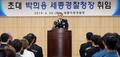 박희용 초대 세종지방경찰청장 취임
