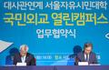 업무협약하는 이태호 차관·강태웅 부시장