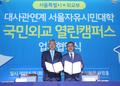 국민외교 열린캠퍼스 업무협약식