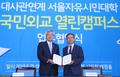 국민외교 열린캠퍼스 업무협약하는 이태호 차관·강태웅 부시장