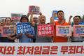 구호 외치는 민중공동행동 회원들