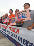 '노동탄압을 중단하라!'