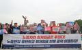 김명환 민주노총 위원장 구속 규탄하는 시민단체 회원들