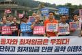 노동탄압 중단 및 최저임금 만원 실현 촉구 기자회견