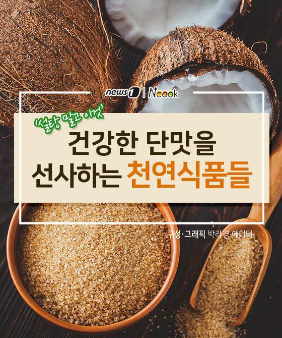 [카드뉴스][건강N쿡] 설탕 말고 없나? 건강한 단맛 나는 천연식품들