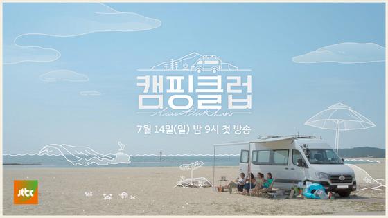 """[직격인터뷰] '캠핑클럽' PD """"이효리 19금 토크, 수위보다 공감대 선택"""""""