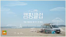 """[직격인터뷰] '캠핑클럽' PD """"이효리 19금 토크, 수위보다 공감대 ..."""