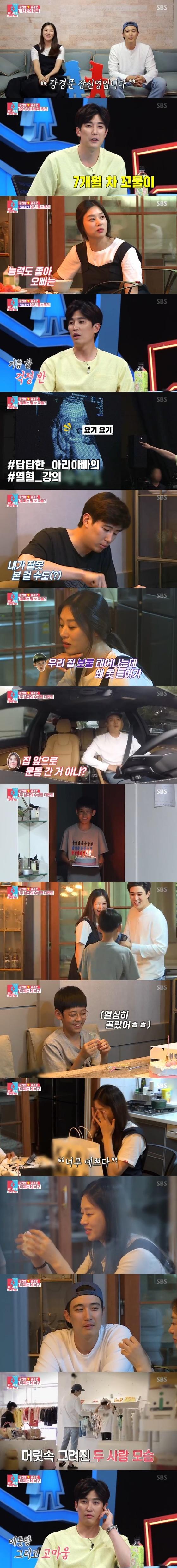'동상이몽2' 장신영♥강경준, 둘째 소식→'눈물의 이벤트'까지(종합)