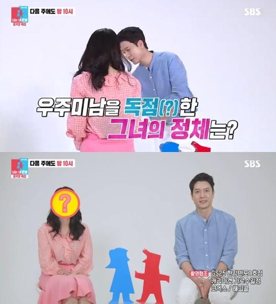 조현재, '동상이몽2' 예고편 등장…아내 박민정에 궁금증↑
