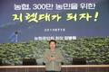 강연하는 김병원 농협중앙회 회장