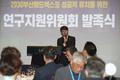 유재수 부산시 경제부시장, 2030부산월드엑스포 연구지원위원회