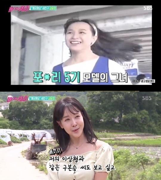 김윤정, '불청' 등장에 관심↑…청순요정에서 '직장인'으로