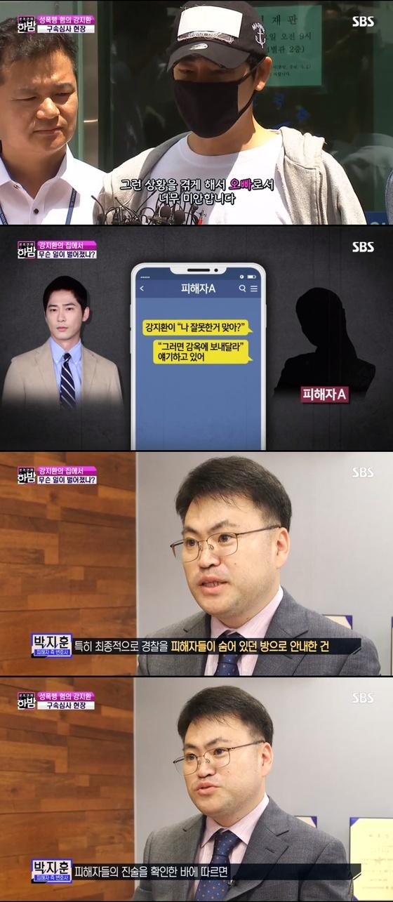"""'한밤' 측, 사건 당시 메시지 공개…""""강지환, 피해자에 '잘못한 거 맞아?' 물어"""""""