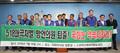 '5.18왜곡처벌, 망언 의원 처벌하라'