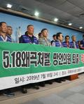'5.18왜곡처벌, 망언의원 퇴출'