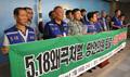 '5.18 망언 국회의원 퇴출하라'