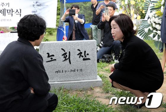 묘비 살펴보는 심상정 대표와 김지선씨