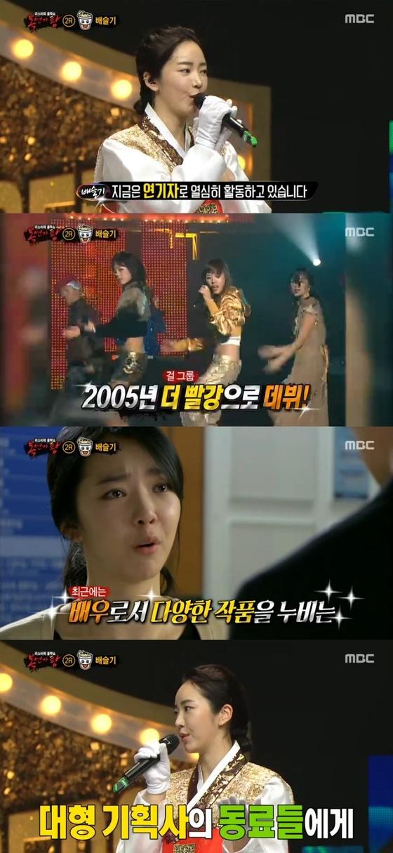 '복면가왕' 콩국수 정체는 배슬기…복고댄스 퀸의 귀환