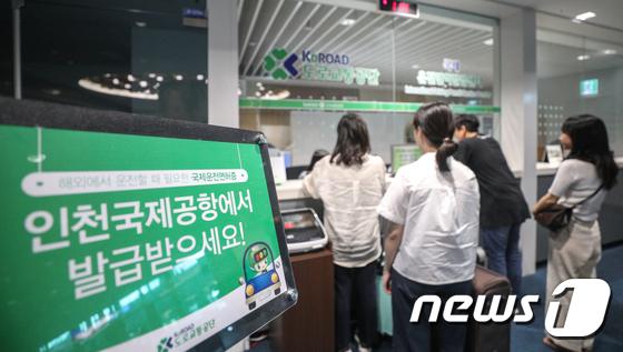 인천공항에서 쉽고 간편하게 만드는 국제운전면허증