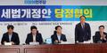 세법개정안 당정협의에서 인사하는 홍남기 부총리