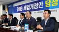 홍남기 부총리, 세법개정 당정 발언