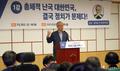 윤여준 전 장관, 미래정치 교양강좌 강연