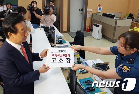 '딸 부정채용 의혹' 김성태 의원, 고소장 제출