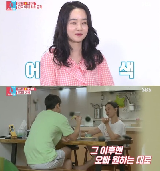 """'조현재♥' 박민정 """"남편 배우라 관리 필요…60살까지만"""" 웃음"""