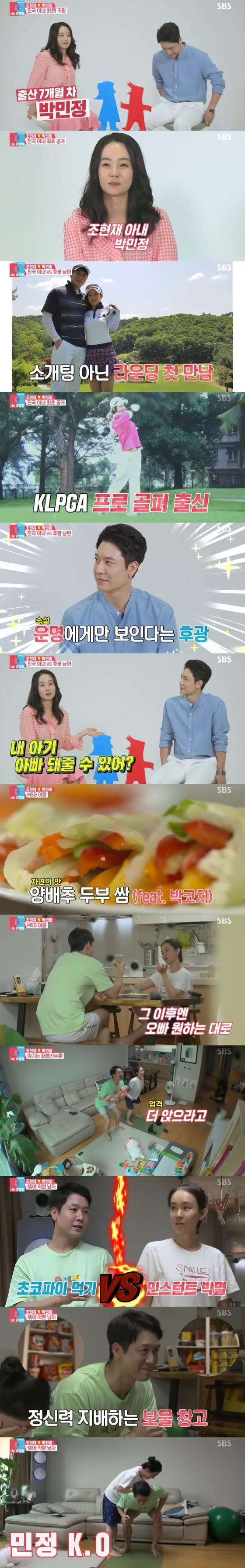'동상이몽2' 조현재♥박민정 합류…인스턴트 두고 '스쿼트 대결'(종합)