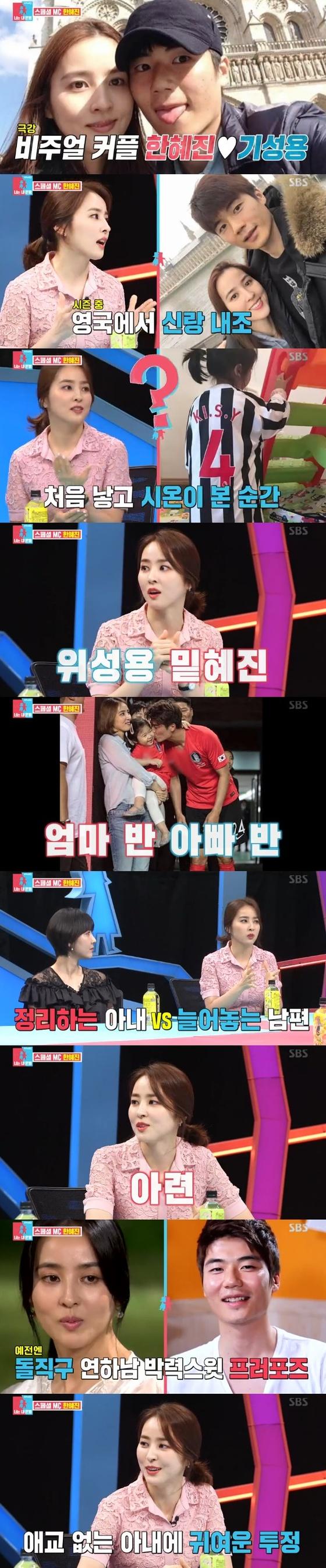[RE:TV] '동상이몽2' 한혜진이 밝힌 #기성용♥ #딸 시온이 #스쿼트