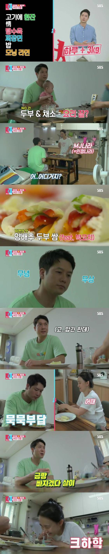 [N시청률] '너는 내 운명' 조현재♥박민정, 결혼생활 최초 공개 '10.1%'