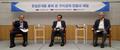 '한일관계 통해 본 우리경제 현황과 해법' 특별대담