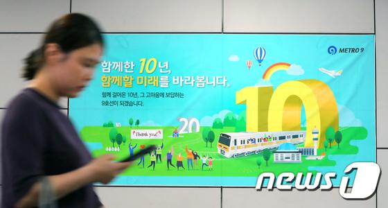 10주년 맞은 서울지하철 9호선