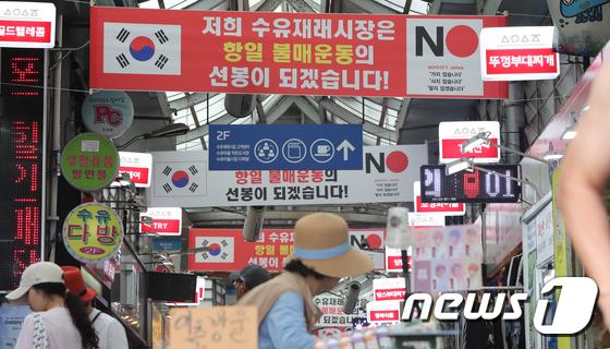 확산되는 일본제품 불매운동